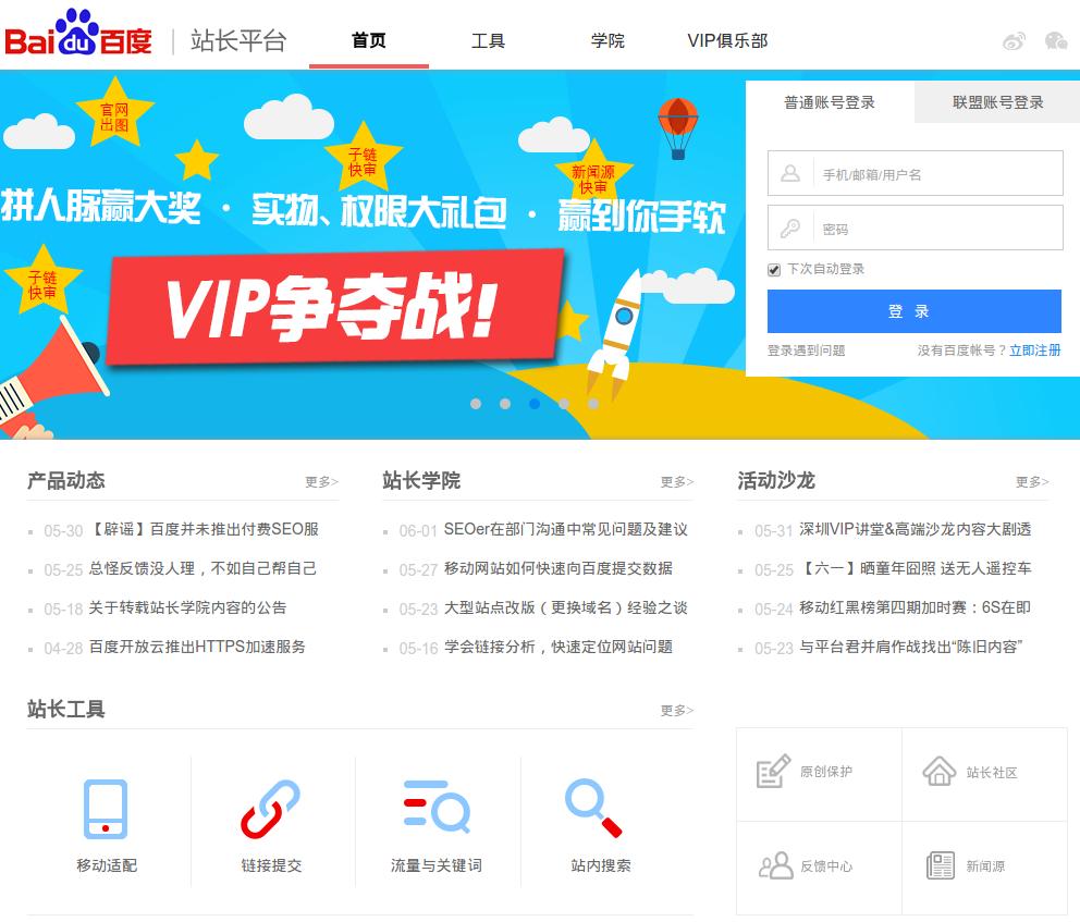 Panel wyszukiarki Baidu